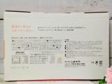FM ☆ 毎日おいしく食べる「ぷるぷる習慣」 琉球すっぽんのコラーゲンゼリー レビュー ☆の画像(4枚目)