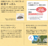 FM ☆ 毎日おいしく食べる「ぷるぷる習慣」 琉球すっぽんのコラーゲンゼリー レビュー ☆の画像(6枚目)
