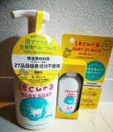 ルクラ☆ベビーソープ&ベビーUVミルクの画像(1枚目)
