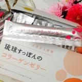FM ☆ 毎日おいしく食べる「ぷるぷる習慣」 琉球すっぽんのコラーゲンゼリー レビュー ☆の画像(14枚目)
