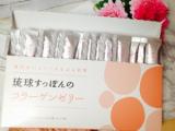 FM ☆ 毎日おいしく食べる「ぷるぷる習慣」 琉球すっぽんのコラーゲンゼリー レビュー ☆の画像(12枚目)
