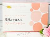 FM ☆ 毎日おいしく食べる「ぷるぷる習慣」 琉球すっぽんのコラーゲンゼリー レビュー ☆の画像(3枚目)