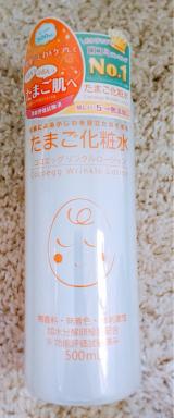 「《モニター当選♡》たまご化粧水♡ココエッグ\(^^)/」の画像(1枚目)