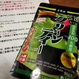 モニター(濃い抹茶味がおいしい『濃いグリーンティー)の画像(2枚目)