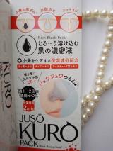 「【モニターレポ】重曹のチカラで黒ずみオフ♪『JUSO KURO PACK』」の画像(2枚目)
