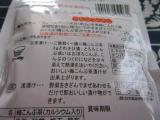 「玉露園「お徳用梅こんぶ茶」」の画像(4枚目)