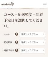 「嬉しいサービス★お花の定期便Medelu」の画像(8枚目)