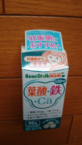 Beanstalkmom 葉酸+鉄+カルシウム^^の画像(1枚目)