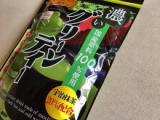 創業101年目「元祖こんぶ茶」の玉露園・濃い抹茶味がおいしい濃いグリーンティーの画像(2枚目)
