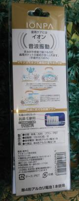 イオン歯ブラシKISS YOUに電動タイプが新発売されたよ。の画像(4枚目)