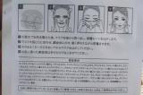 アクシージア ビューティーフォース エアリーフェイスマスクの画像(2枚目)