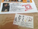 口コミ記事「あさくさ福猫太郎お守り当選」の画像