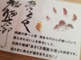「あさくさ福猫太郎お守り当選」の画像(2枚目)