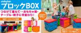 ☆ つなげて重ねておもちゃ箱・テーブルに!chillafishブロックBOX ☆の画像(1枚目)
