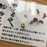 可愛い福猫ちゃんの開運グッズ☆で福よ来い来いの画像(2枚目)