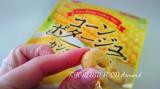 「塩レモン・わさび醤油アーモンドで大人の時間♡」の画像(6枚目)