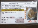 """""""あさくさ福猫太郎""""の開運豆お守りの画像(2枚目)"""