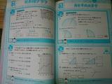 可愛いく楽しくお勉強♪カスタムスタディガール☆の画像(6枚目)