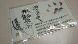 【あさくさ福猫太郎】非売品 開運豆お守りの画像(1枚目)