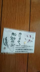「あさくさ福猫太郎 豆お守り^^」の画像(2枚目)