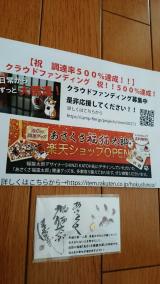 「あさくさ福猫太郎 豆お守り^^」の画像(1枚目)