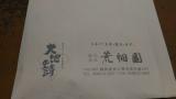 静岡県産のこだわりの上級深むし茶3煎の画像(1枚目)
