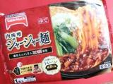 テーブルマーク 汁なし麺の画像(1枚目)