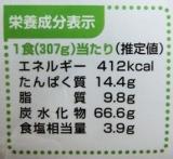 テーブルマーク 汁なし麺の画像(2枚目)