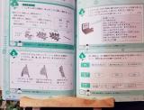 【モニター】カスタムスタディガール 新興出版社啓林館の画像(7枚目)