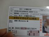 【あさくさ福猫太郎】非売品開運豆お守りの画像(3枚目)