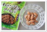 カリッと美味しい☆塩レモンアーモンド・わさび醤油アーモンドの画像(3枚目)