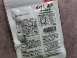 塩レモンアーモンドとわさび醤油アーモンドの画像(7枚目)