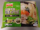 イケ麺を食べよう!の画像(2枚目)