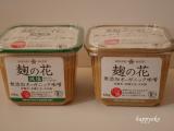*ひかり味噌の春の新商品のご紹介です*の画像(2枚目)