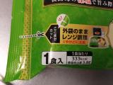 イケ麺を食べよう!の画像(3枚目)