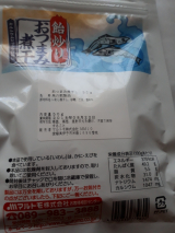 飴炒り おつまみ煮干での画像(2枚目)