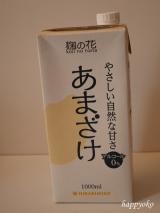*ひかり味噌の春の新商品のご紹介です*の画像(5枚目)