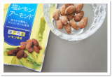 カリッと美味しい☆塩レモンアーモンド・わさび醤油アーモンドの画像(4枚目)