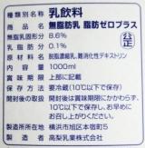 タカナシ 無脂肪乳脂肪ゼロプラスの画像(2枚目)