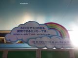 【USJ】ママ大助かり!500円で一日何回も開閉できるロッカー!!の画像(5枚目)