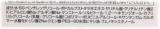 時間差攻撃?!12時間以上連続で成分が肌に届き続けるホソカワミクロン『ピュアクネス ジェル』の画像(3枚目)