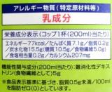 タカナシ 無脂肪乳脂肪ゼロプラスの画像(8枚目)