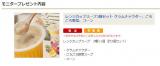 【モニター体験報告】モンマルシェ の「レンジカップスープ3種セット」の画像(1枚目)