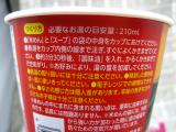 Pho you 「贅沢トムヤムクンフォー」美味しかったな。の画像(4枚目)