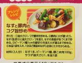 夏にぴったり!副菜から主食までアレンジ万能料理の素『レンジ「お野菜まる」なすのコク旨たれ』の画像(9枚目)