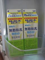 脂肪や糖の吸収を抑えてくれるタカナシ無脂肪乳脂肪ゼロプラスがおすすめです♪の画像(6枚目)