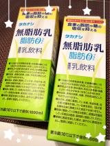 タカナシ♡無脂肪乳脂肪ゼロプラスの画像(1枚目)
