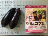 夏にぴったり!副菜から主食までアレンジ万能料理の素『レンジ「お野菜まる」なすのコク旨たれ』の画像(3枚目)