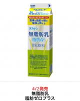 タカナシ♡無脂肪乳脂肪ゼロプラスの画像(2枚目)
