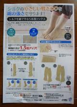 「シルクを綿で守る5本指靴下」を履いてみました。の画像(8枚目)